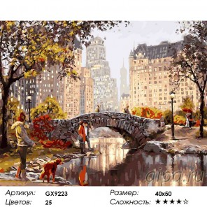 Гэпосту парк Раскраска картина по номерам акриловыми красками на холсте