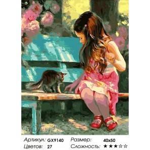 Девочка играет с котенком Раскраска картина по номерам на холсте