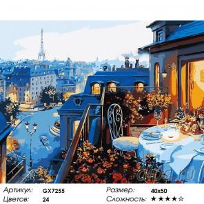 Рандеву в Париже Раскраска картина по номерам на холсте