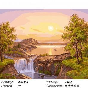 Количество цветов и сложность Тишина и покой Раскраска картина по номерам акриловыми красками на холсте