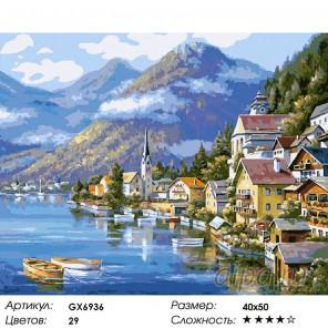 Количество цветов и сложность Хальштадт. Австрия Раскраска картина по номерам акриловыми красками на холсте