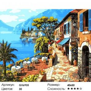 Количество цветов и сложность Кафе у моря Раскраска картина по номерам акриловыми красками на холсте
