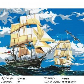 Количество цветов и сложность Корабли на волнах Раскраска картина по номерам акриловыми красками на холсте