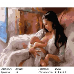 Количество цветов и сложность Красота материнства Раскраска картина по номерам акриловыми красками на холсте