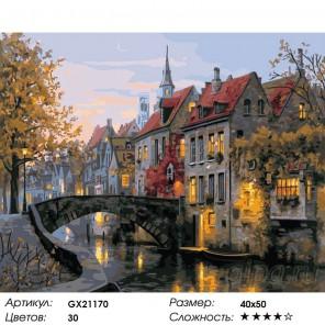 Количество цветов и сложность Бельгийский вечер Раскраска картина по номерам акриловыми красками на холсте