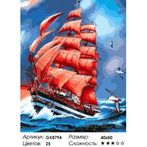 Количество цветов и сложность Алые паруса любви Раскраска картина по номерам акриловыми красками на холсте