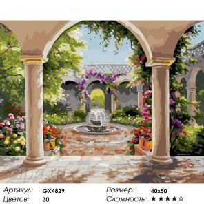 Количество цветов и сложность Фонтан во дворике Раскраска картина по номерам акриловыми красками на холсте