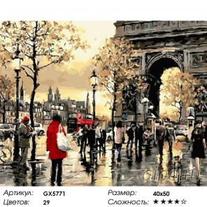 Осенний город Раскраска картина по номерам на холсте