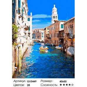 С ветерком по Венеции Раскраска картина по номерам на холсте