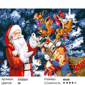 Дедушка Мороз Раскраска картина по номерам акриловыми красками на холсте