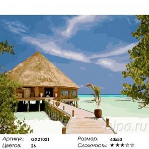 Количество цветов и сложность Бунгало на Мальдивах Раскраска картина по номерам акриловыми красками на холсте