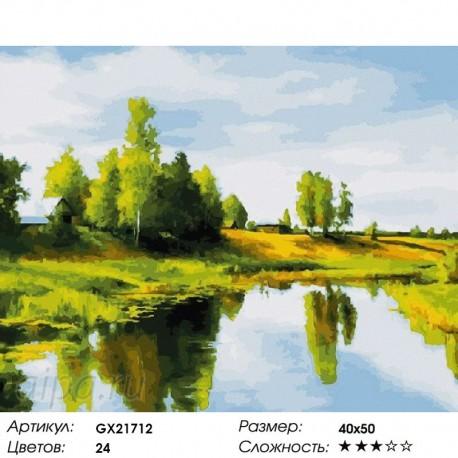 Количество цветов и сложность Спокойный край  Раскраска картина по номерам акриловыми красками на холсте