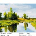Спокойный край  Раскраска картина по номерам на холсте