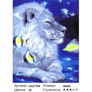 Лев и рыбки Раскраска картина по номерам на холсте