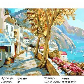 Количество цветов и сложность Прогулка вдоль набережной Раскраска картина по номерам акриловыми красками на холсте