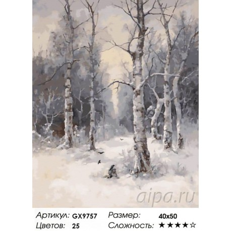 Количество цветов и сложность Зима в лесу Раскраска картина по номерам акриловыми красками на холсте