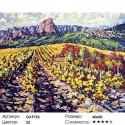 Виноградники Раскраска картина по номерам на холсте