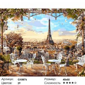 Парижская терасса Раскраска картина по номерам на холсте