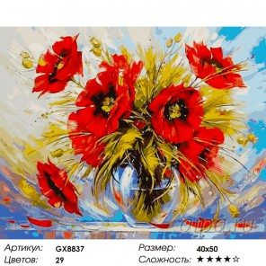Количество цветов и сложность Яркие маки Раскраска картина по номерам акриловыми красками на холсте
