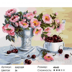 Аромат шиповника Раскраска картина по номерам на холсте
