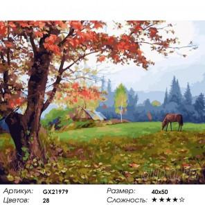 Приближение осени Раскраска картина по номерам на холсте