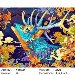 Сказочный олень Раскраска картина по номерам на холсте