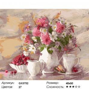 Натюрморт с цветами и фарфором Раскраска картина по номерам на холсте
