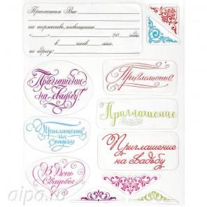 Приглашение на свадьбу Набор прозрачных штампов для скрапбукинга, кардмейкинга Арт Узор