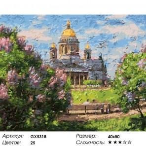 Исаакиевский собор Раскраска картина по номерам на холсте