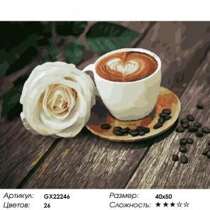 Кофе и белая роза Раскраска картина по номерам на холсте