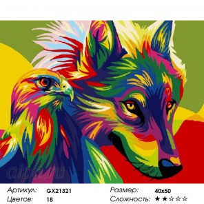Радужные волчица и орел Раскраска картина по номерам на холсте