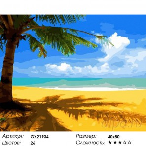 Золотой песок Раскраска картина по номерам на холсте