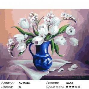 Белоснежные тюльпаны Раскраска картина по номерам на холсте