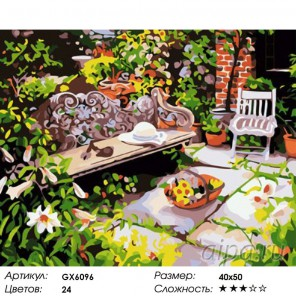 Тихий дворик Раскраска картина по номерам акриловыми красками на холсте