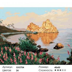 Байкал. Скала Шаманка Раскраска картина по номерам акриловыми красками на холсте