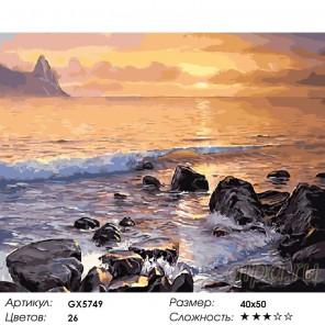 Вечерний прилив Раскраска картина по номерам акриловыми красками на холсте