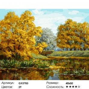 Осенний пруд Раскраска картина по номерам акриловыми красками на холсте