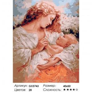 Мать и малыш Раскраска картина по номерам акриловыми красками на холсте