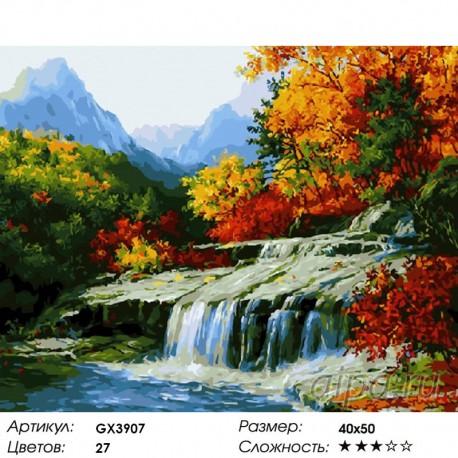 Количество цветов и сложность Осенний водопад Раскраска картина по номерам акриловыми красками на холсте