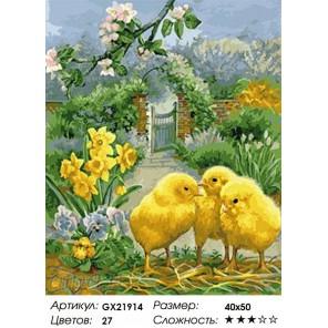 Цыплята Раскраска картина по номерам на холсте