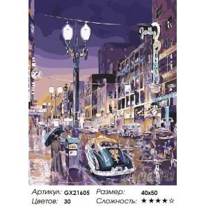 Улица большого города Раскраска картина по номерам на холсте