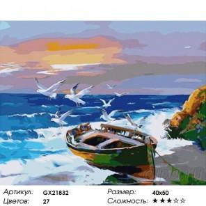 Количество цветов и сложность Лодка и чайки Раскраска картина по номерам акриловыми красками на холсте