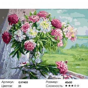 Букет пионов Раскраска картина по номерам на холсте