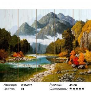 Количество цветов и сложность Разноцветие осени. Сунг Ли Картина по номерам на дереве