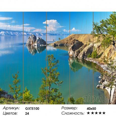 Количество цветов и сложность  Озеро Байкал Картина по номерам на дереве