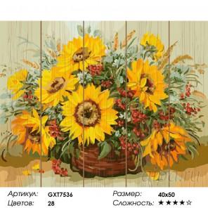 Количество цветов и сложность Солнечный букет Картина по номерам на дереве