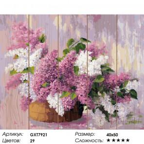 Количество цветов и сложность Сиреневый микс Картина по номерам на дереве