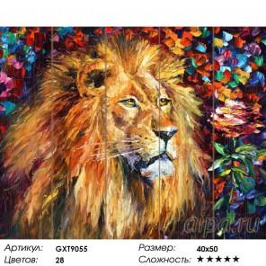 Лев и роза Картина по номерам на дереве