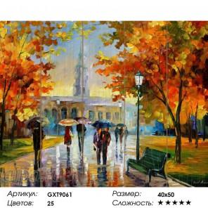 Прогулка в октябрьском парке Картина по номерам на дереве