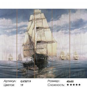 Количество цветов и сложность Парусник во главе флотилии Картина по номерам на дереве